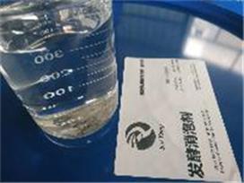 电厂脱硫用消泡剂